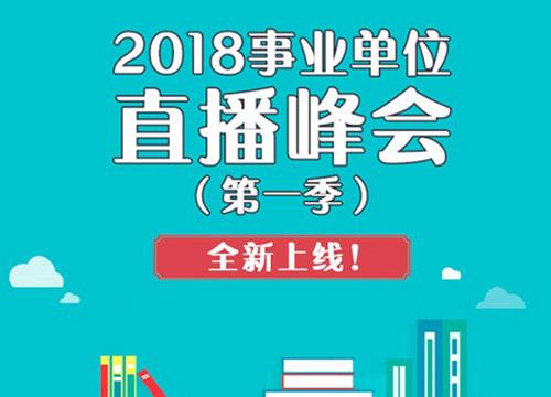 2018事业单位直播峰会(完整回放)
