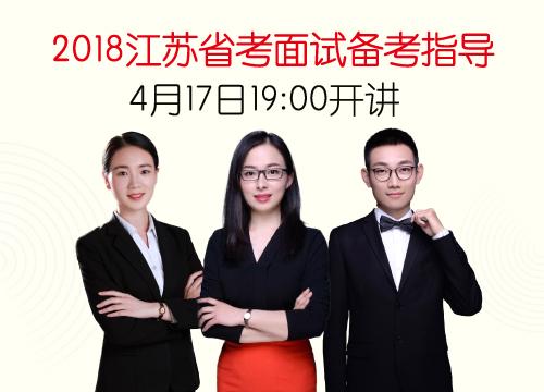 2018江苏省考面试备考指导