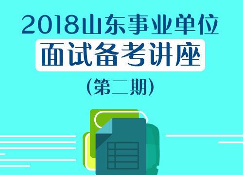 2018山东事业单位面试备考讲座二期(4.18-4.22)