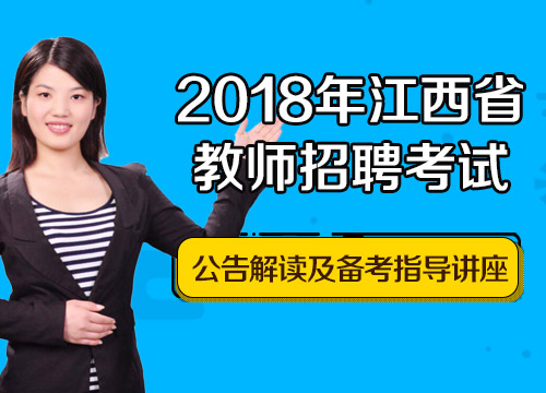 2018年江西省教师招聘考试公告解读及备考指导讲座(直播回放)
