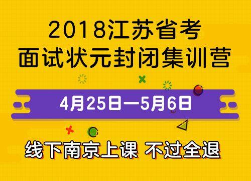 2018江苏省考状元封闭集训营03班(线下南京,仅限入小围学员)