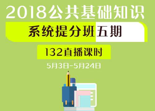 2018公共基础知识系统提分班五期(5.3-5.24)