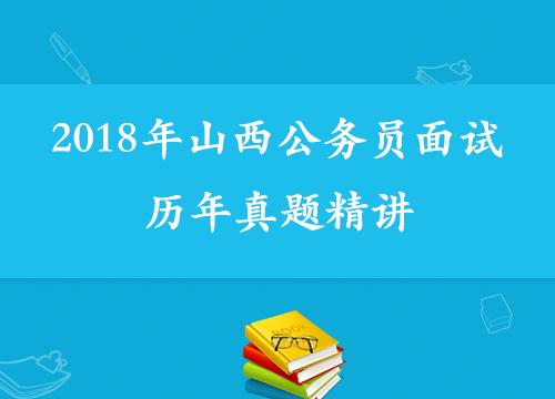【2018年公考面试】山西省面试历年真题精讲