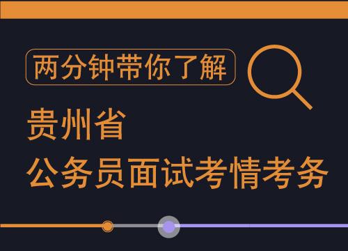两分钟带你了解贵州省公务员面试考情考务