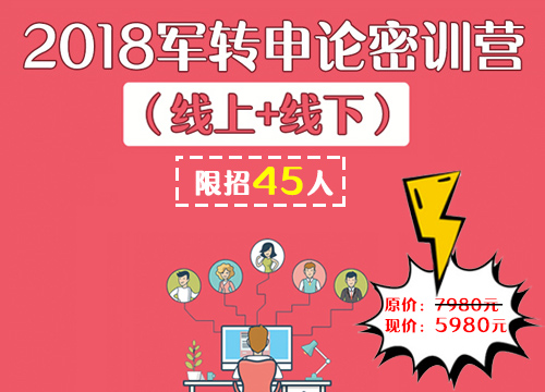 2018军转申论密训营【线上+线下】(5.22-考前)