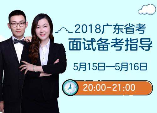 2018广东省考面试备考指导