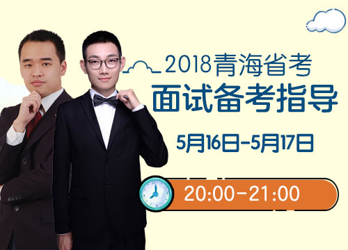 2018青海省考面试备考指导