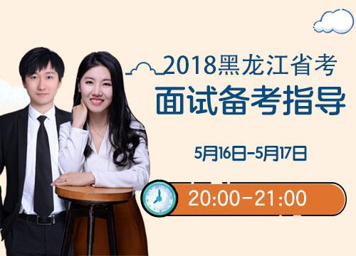 2018黑龙江省考面试备考指导