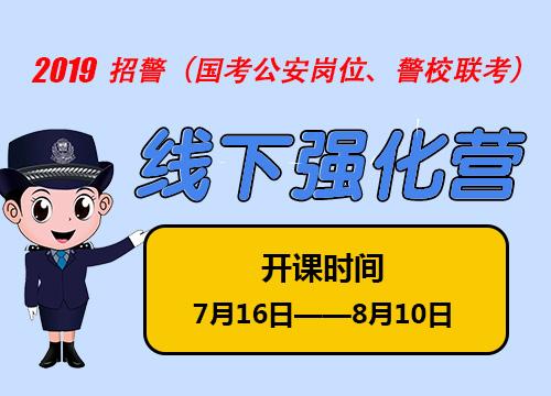 2019年招警暑期线下强化营(适用于国考、警校联考)