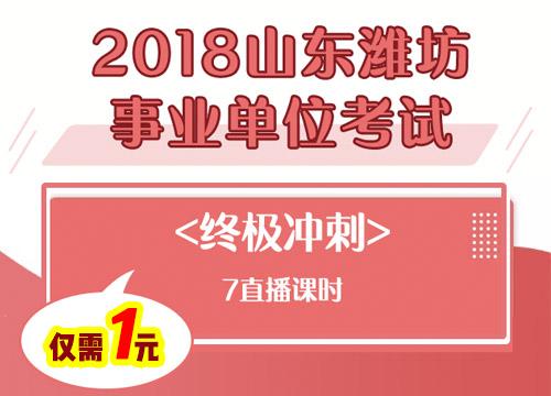 2018山东潍坊事业单位考试终极冲刺(5.28-5.30)