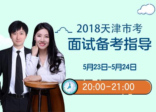 2018天津市考面试备考指导