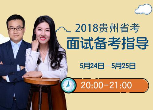 2018贵州省考面试备考指导