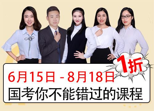2019国考系统提分班04期001班(加赠42次申论单题批改)