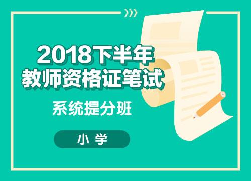 2018下教师资格证笔试系统提分班——小学02班