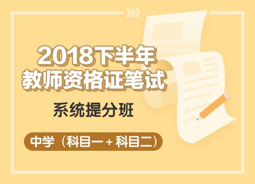 2018下教师资格证笔试系统提分班——中学02班(科目一+科目二)