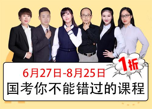 2019国考系统提分班05期001班(加赠42次申论单题批改)