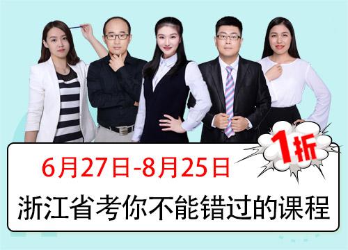 2019浙江省考系统提分班03期001班(24号12:00下线)