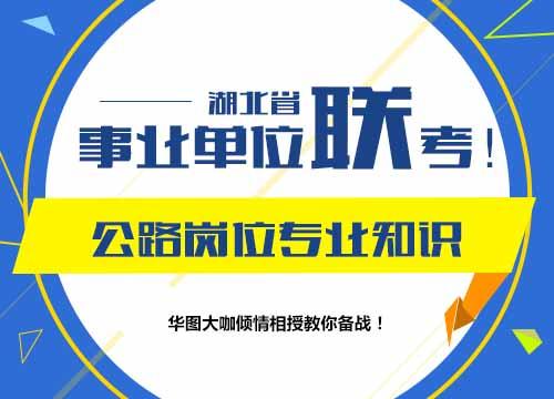 湖北省事业单位联考面试-公路岗位专业知识