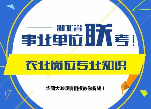 湖北省事业单位联考面试-农业岗位专业知识