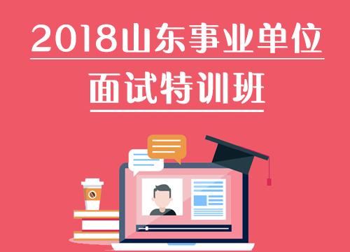 2018山东事业单位面试特训班