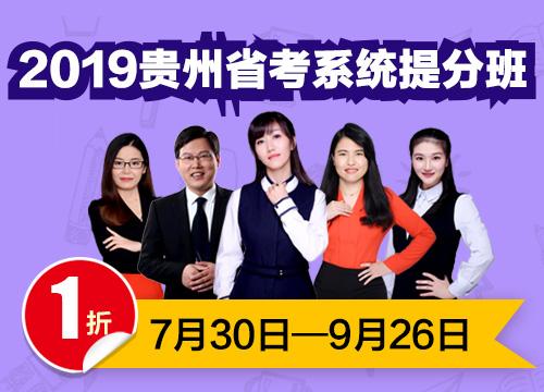 2019贵州省考(首发加赠精美文具套装,7月18日图书发货)01期012班