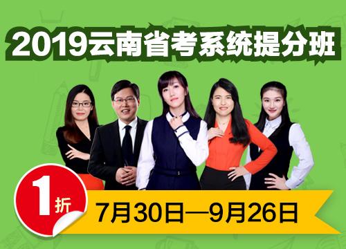 2019云南省考(首发加赠精美文具套装)01期013班