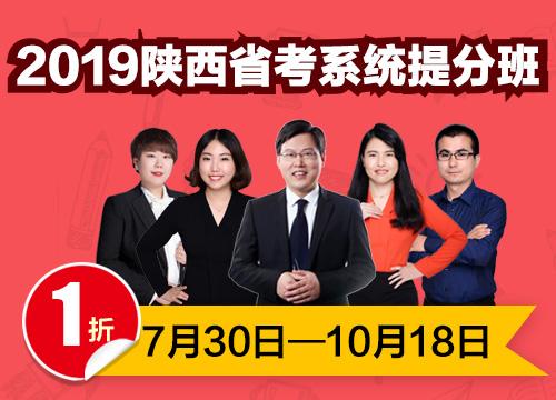 2019陕西省考(首发加赠精美文具套装)01期012班
