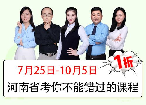 2018河南省考系统提分班05期002班(加赠42次申论单题批改)