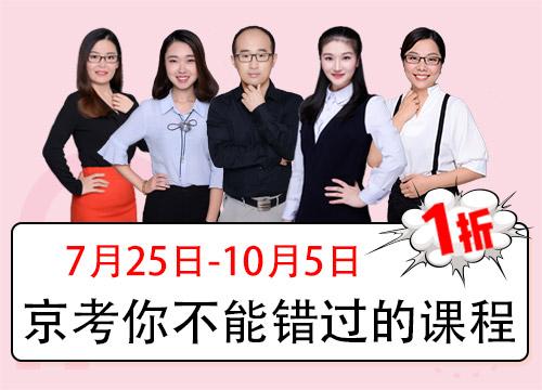 2019北京市考系统提分班05期001班(22号12点本期下线)