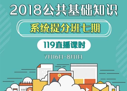 2018公共基础知识系统提分班七期(7.16-8.1)