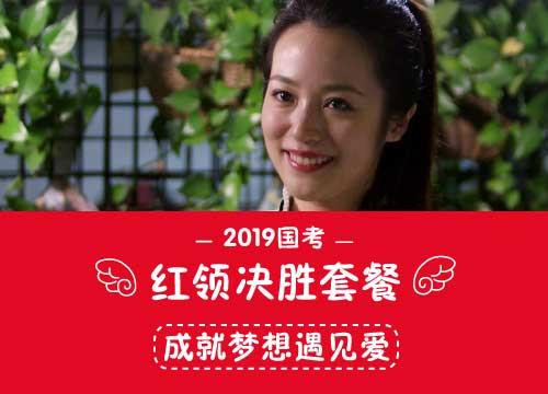 2019国考红领决胜套餐(成就梦想遇到爱)