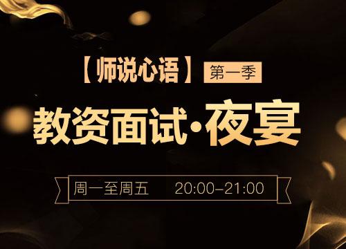 【师说心语第一季】教资面试·夜宴(直播回放)