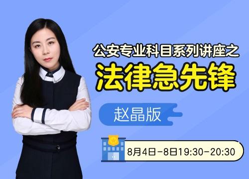公安专业科目系列讲座之法律急先锋赵晶版(8.4-8.8)