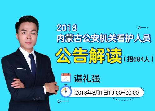 2018内蒙古公安机关看护人员公告解读(招684人)