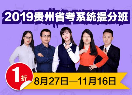 2019贵州省考系统提分班03期001班
