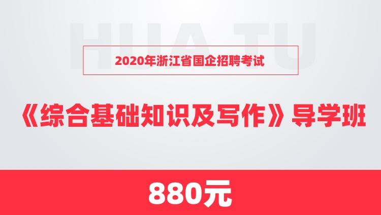 2020年浙江省国企招聘考试《综合基础知识及写作》导学班