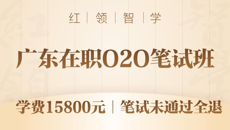 【协议班-15800-不过全退】2020广东在职O2O笔试班01期