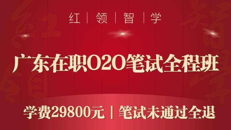 【协议班-29800-不过全退】2020广东在职O2O笔试全程班01期
