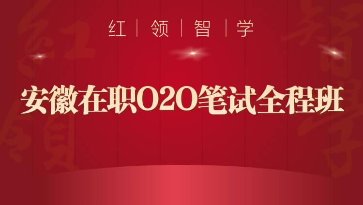 2020安徽在职O2O笔试全程班01期
