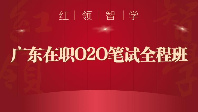 2020广东在职O2O笔试全程班03期