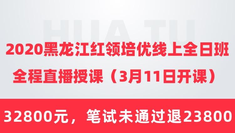 2020黑龙江省考红领培优线上全日班(协议班)