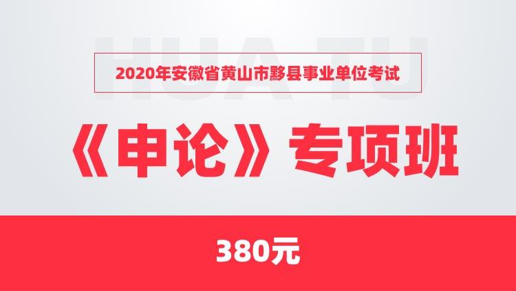 2020年安徽省黄山市黟县事业单位考试《申论》专项班