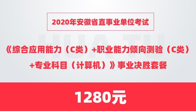 安徽省直事业单位_华图图书网课_华图网络课程_华图教材题库