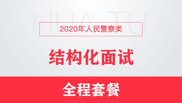 【2020年人民警察类】结构化面试全程套餐