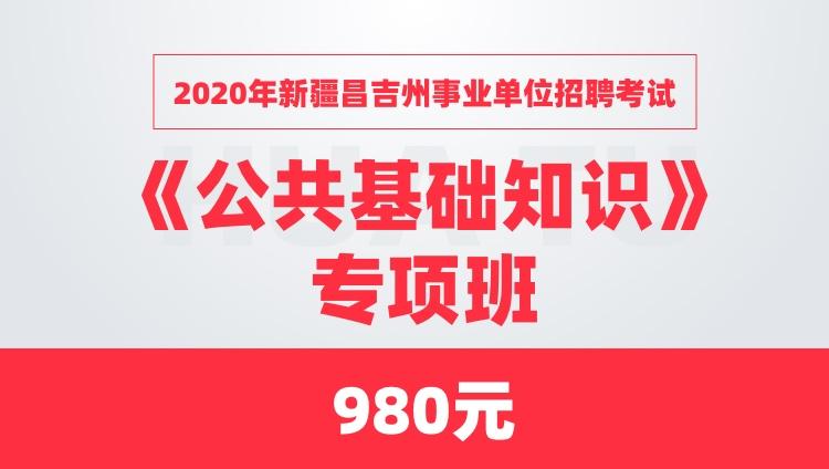 2020年新疆昌吉州事业单位招聘考试《公共基础知识》专项班