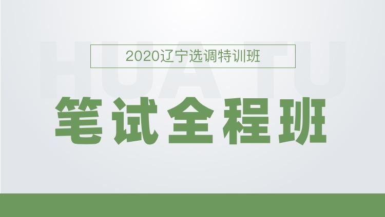 2020辽宁选调生特训班《行测+申论》