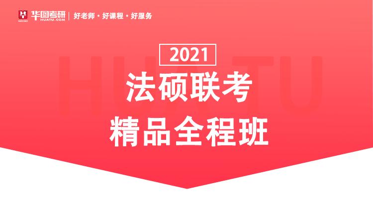 【精品全程班】2021法碩考研精品全程班