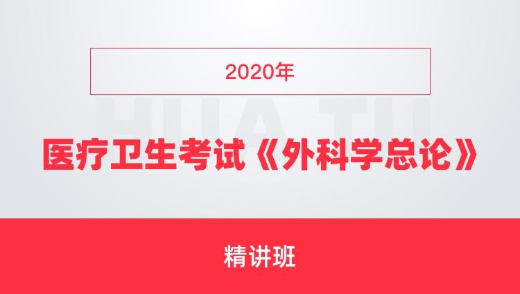 2020年医疗卫生考试《外科学总论》精讲班
