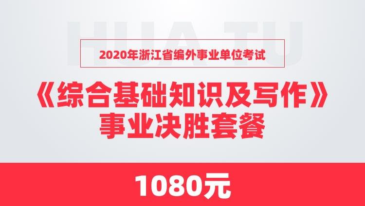 2020年浙江省编外事业单位考试《综合基础知识及写作》事业决胜套餐