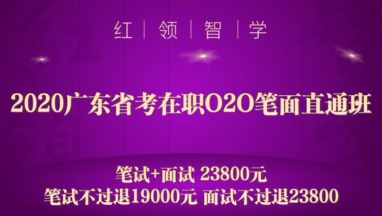 【协议班B班】2020广东省考在职O2O笔面直通班03期